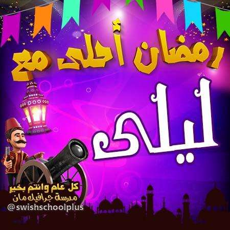 ليلى رمضان احلى مع