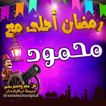 محمود رمضان احلى مع