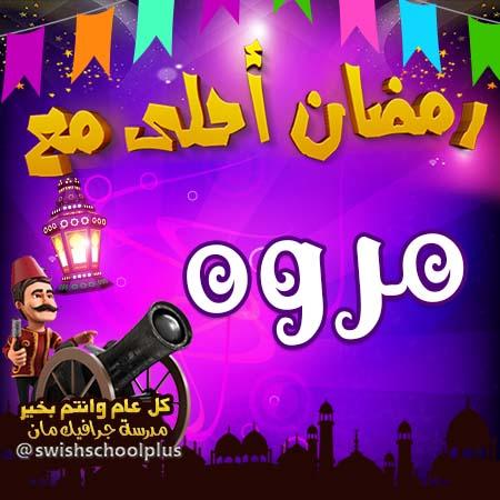 مروه رمضان احلى مع