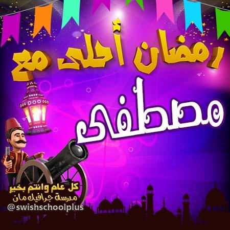 مصطفى رمضان احلى مع