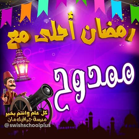 ممدوح رمضان احلى مع