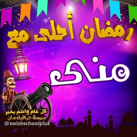منى رمضان احلى مع