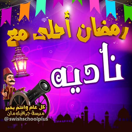 ناديه رمضان احلى مع