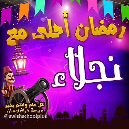 نجلاء رمضان احلى مع