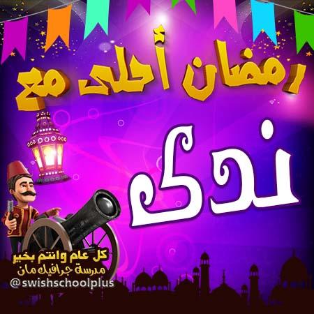 ندى رمضان احلى مع