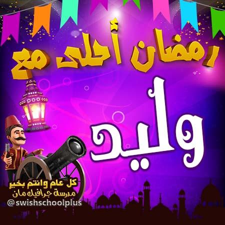 وليد رمضان احلى مع