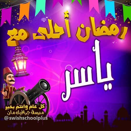 ياسر رمضان احلى مع