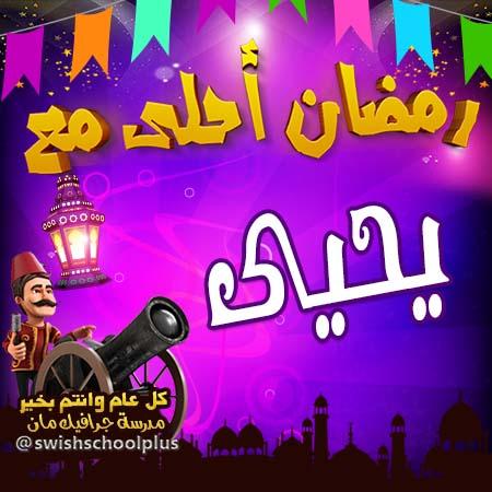 يحيى رمضان احلى مع