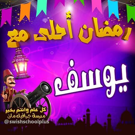 يوسف رمضان احلى مع