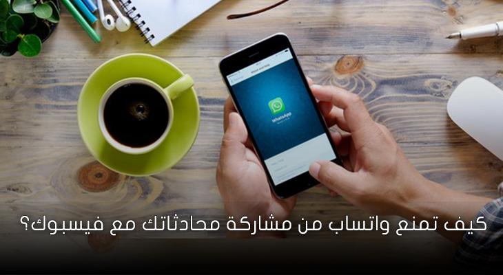 اعدادات واتساب طريقه منع الواتساب من نشر محادثاتك على الفيس بوك