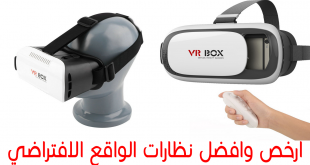 ارخص نظارات الواقع الافتراضي