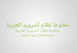 Arabic-Android-Font