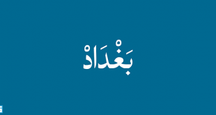 تحميل خط بغداد - خطوط عربيه للتصميم