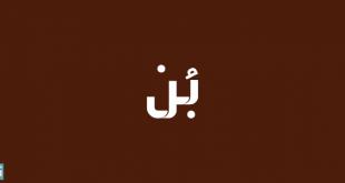 تحميل خط بن - خطوط عربيه للتصميم