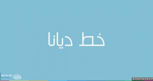 تحميل خط ديانا - خطوط عربيه للتصميم