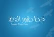 تحميل خط طيور الجنه - خطوط عربيه للتصميم