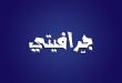 تحميل خط جرافيتي Graffiti Font - خطوط عربيه للتصميم