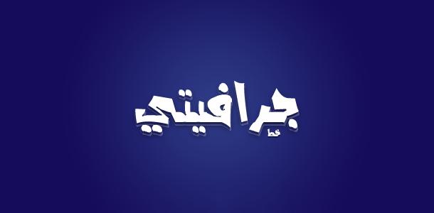 تحميل فوتوشوب cc عربي