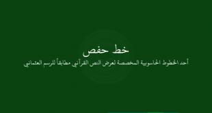 تحميل خط حفص - خطوط عربيه للتصميم