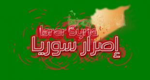 تحميل خط اصرار سوريا
