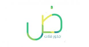 تحميل خط جذور - خطوط عربيه للتصميم
