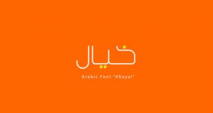 تحميل خط خيال - خطوط عربيه للتصميم