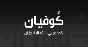 تحميل خط كوفيان - خطوط عربيه للتصميم