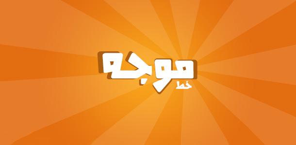Moga Font Preview تحميل خط موجه   خطوط عربيه للتصميم