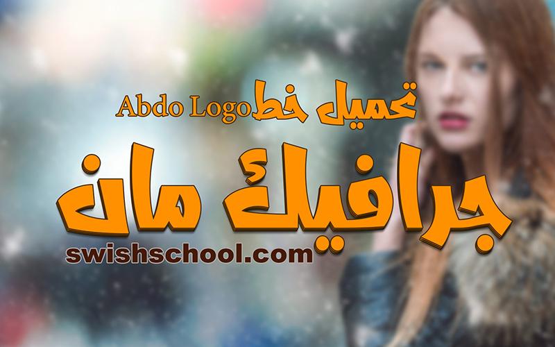 Abdo.Fonts Abdo.Logo  تحميل خط عبده لوجو Abdo Logo