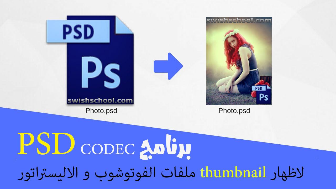 10ءءءء 1 برنامج PSD Codec لعرض مصغرات صور الفوتوشوب والفيكتور