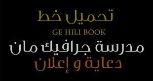 تحميل خط GE-Hili-Book