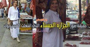 حقيقة صور الجزارة الحسناء بمدينة المنصورة التي أشعلت مواقع التواصل الإجتماعي