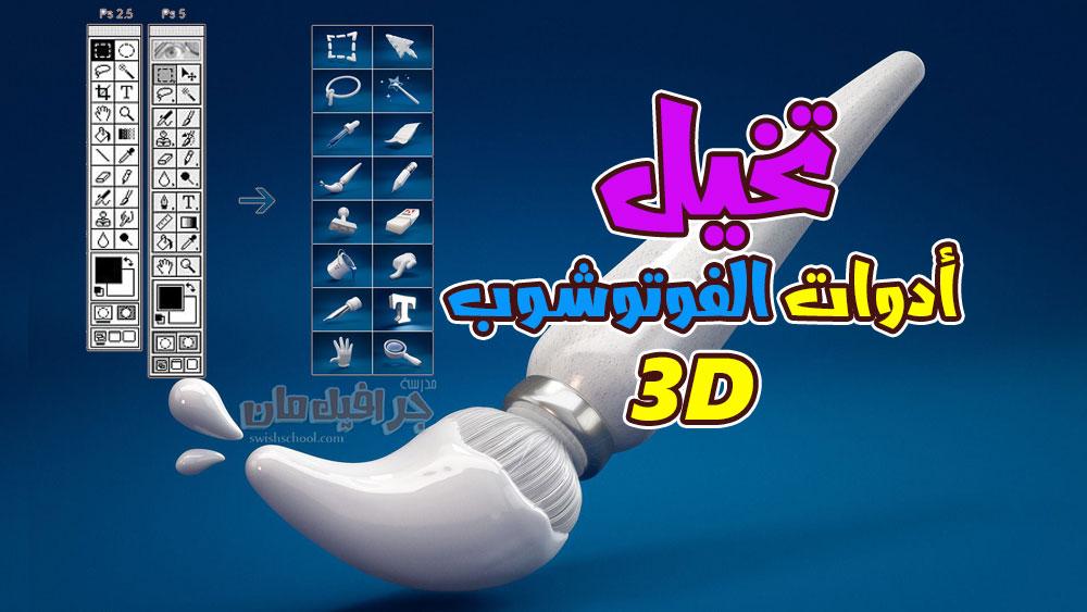 ادوات الفوتوشوب مجسه بالصور : تخيل شريط ادوات الفوتوشوب 3D