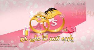 غلاف فيس بوك خطوبة سعيده