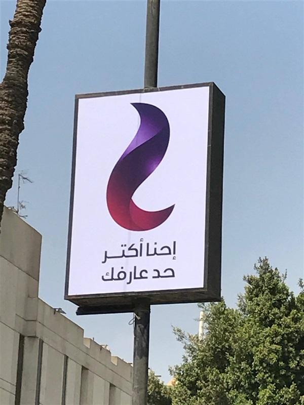 لوجو المصريه للاتصالات شعار المصريه للاتصالات LOGO