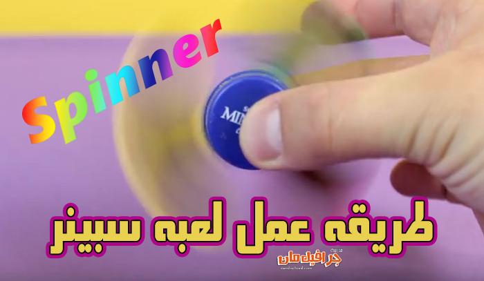 Make A Fidget Spinner طريقه عمل لعبه سبينر من اغطيه العبوات البلاستيك