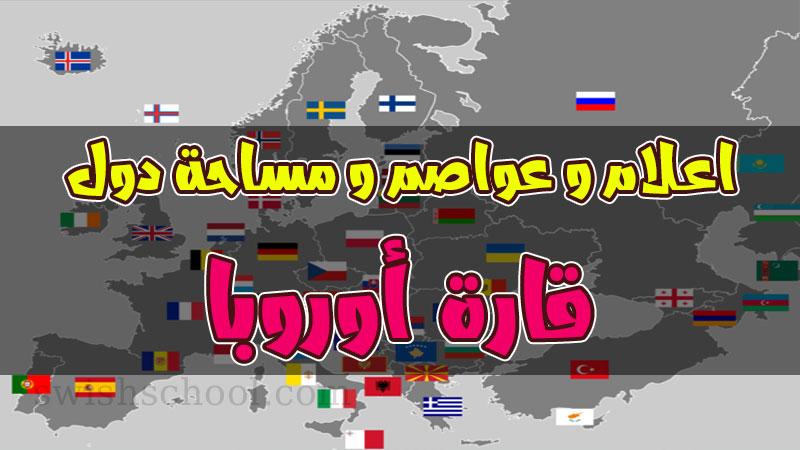 اوروبا اعلام قاره اوروبا All Europe Flags