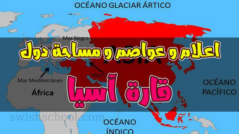 خريطه اسيا اعلام قاره اسيا All Asia Flags