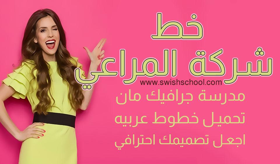 خط شركه المراعي تحميل خط شركه المراعي السعوديه arabic font