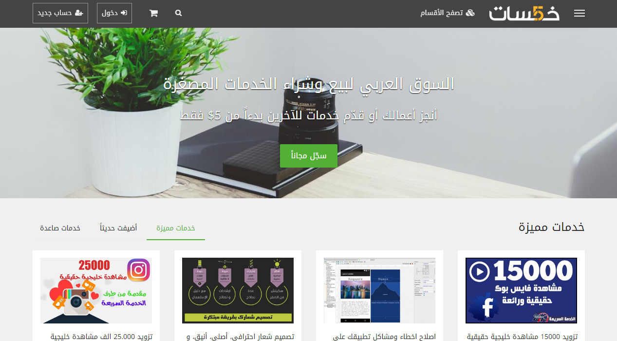 موقع خمسات قائمه اهم مواقع العمل الحر Freelancer عربيه و اجنبيه