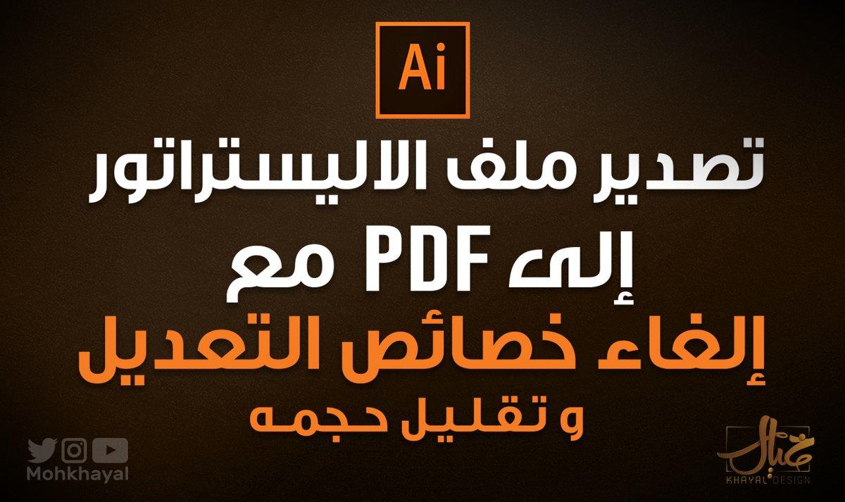 محـمـد خـيـال Mohamed Khayal I تصدير ملف الاليستراتور إلى PDF مع إلغاء خصائص التعديل وتقليل حجمه