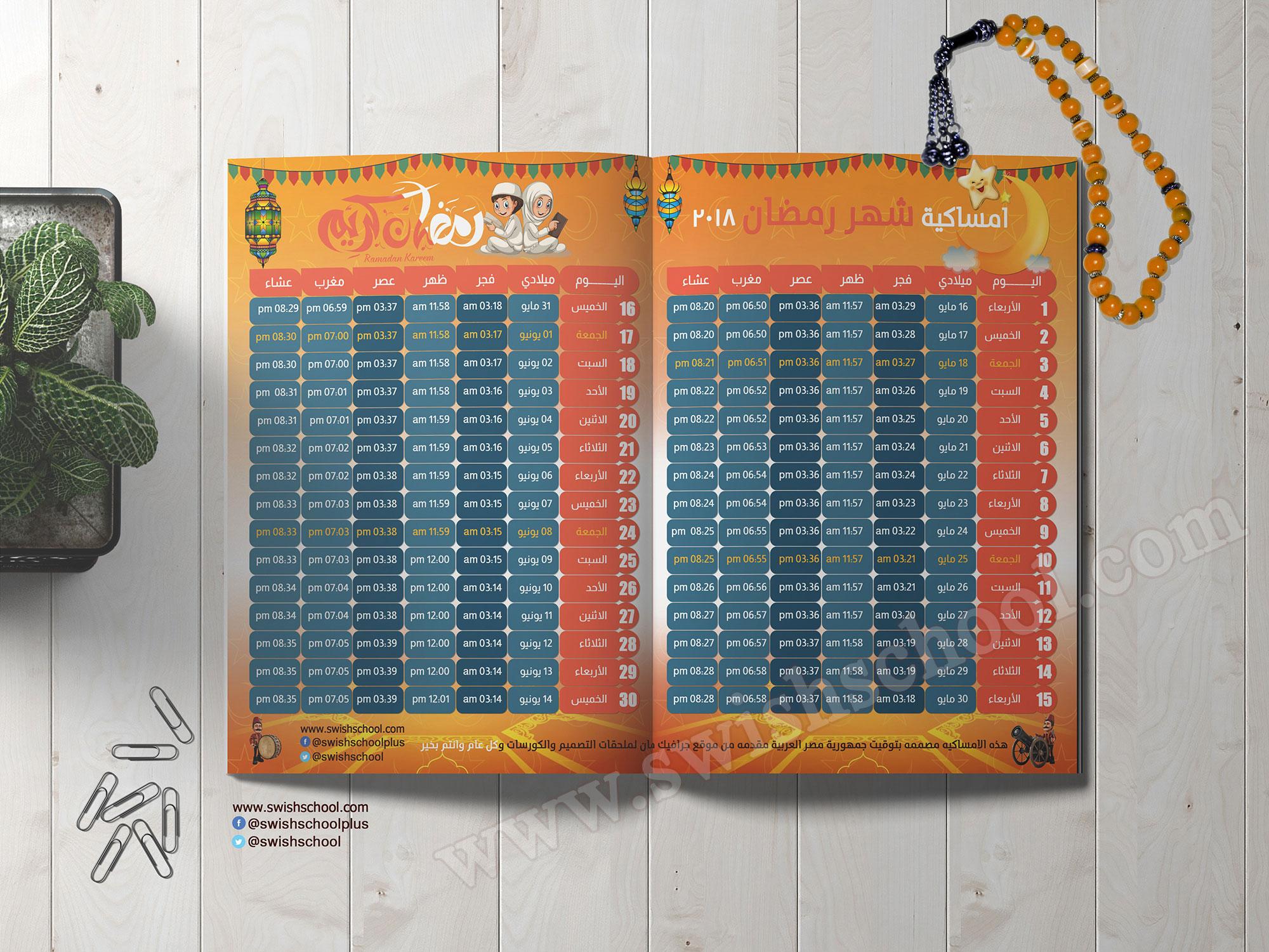 امساكيه شهر رمضان 2018 جديد امساكية شهر رمضان 2017 /1438 جمهوريه مصر العربيه