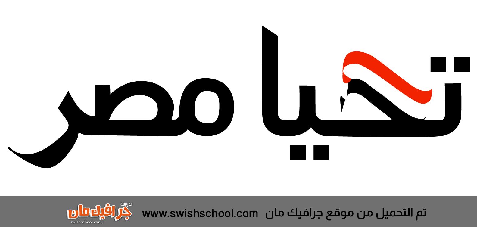 تحيا مصر تصاميم حمله تأييد السيسي   تحيا مصر