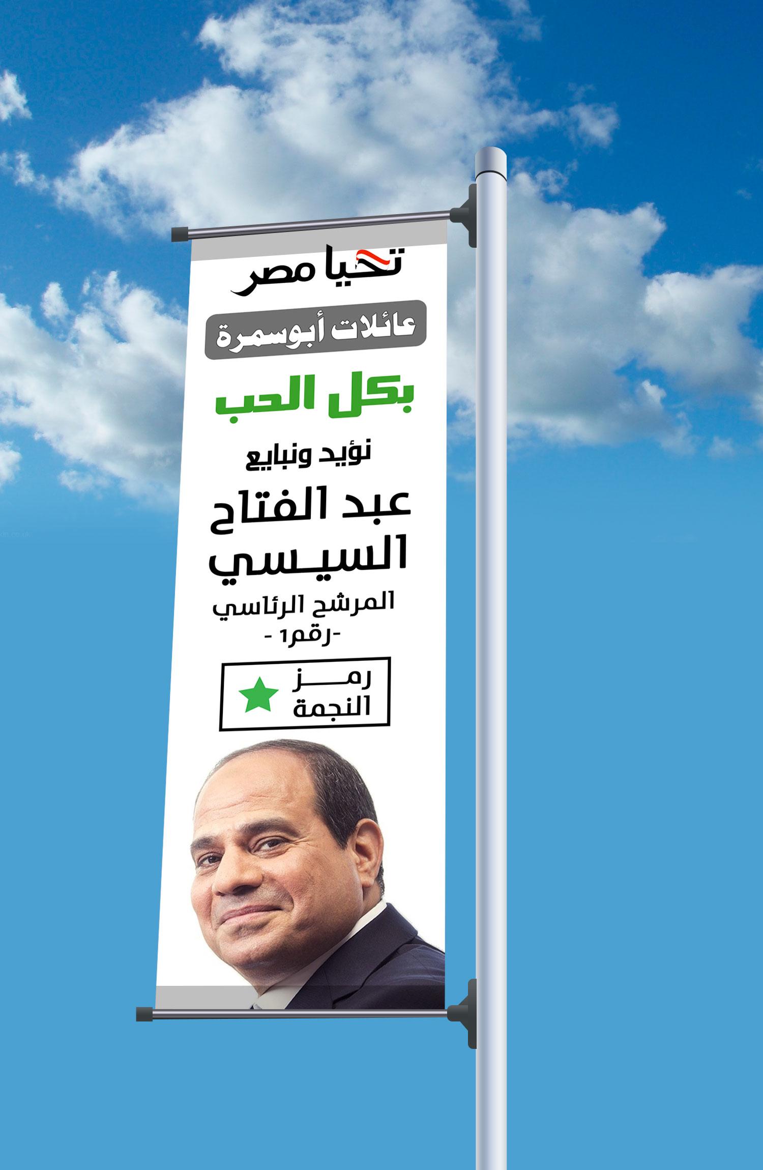 تصاميم تحيا مصر السيسي تصاميم حمله تأييد السيسي   تحيا مصر
