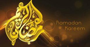 خلفيات و صور رمضان كريم