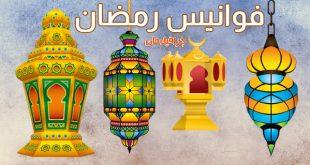 فوانيس رمضان مفرغه png بدون خلفيه للتصميم