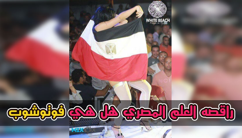white beach فتاه ترقص بعلم مصر تشعل مواقع التواصل الاجتماعي