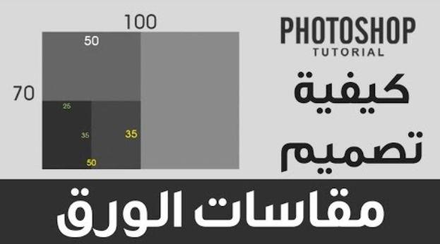 ماهي مقاسات ورق الطباعه جرافيك مان