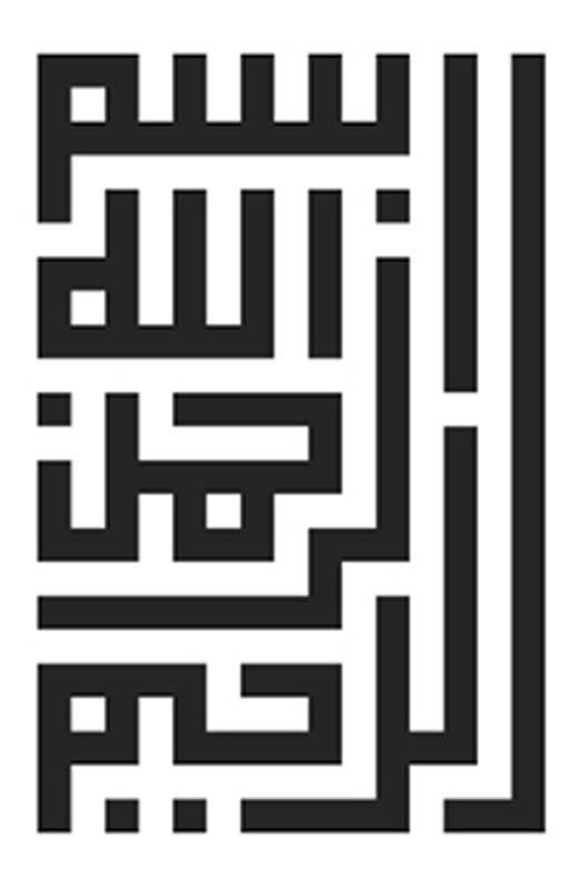 بسم الله الرحمن الرحيم 10 بسم الله الرحمن الرحيم