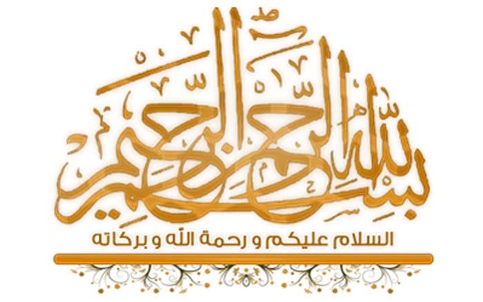 بسم الله الرحمن الرحيم 11 بسم الله الرحمن الرحيم